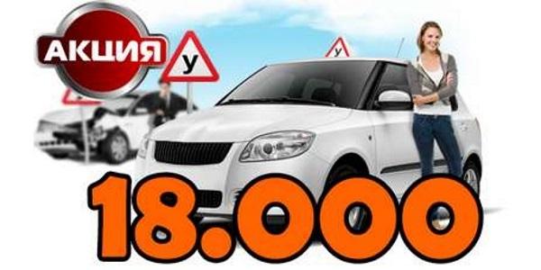 Акция 18000