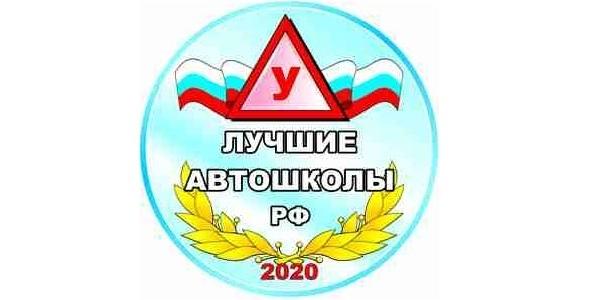 """Автошкола """"Профессионал"""" - Лучшая автошкола - 2020"""